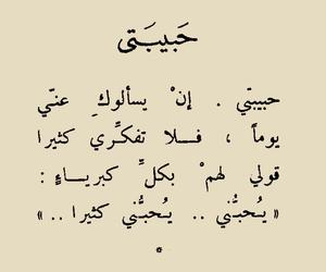 love, poetry, and عربي image