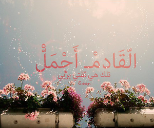 arabic quotes عربي image