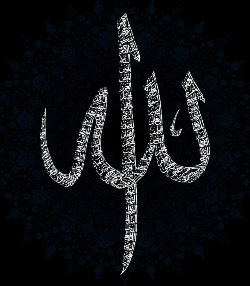 Allah S Names And Attributes By Nayzak On Deviantart