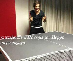 greek quotes, one direction greece, and Harry Styles image