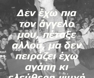 greek quotes, hatemost, and angel image