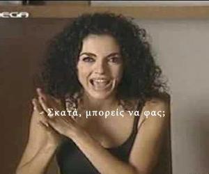 greek, σκατα, and Θεωρίες image