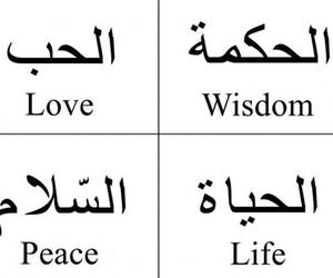 arabic, life, and peace image