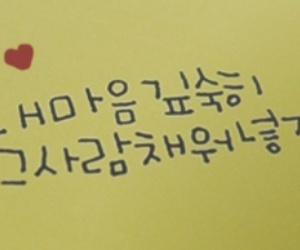 hearts, korean, and quote image