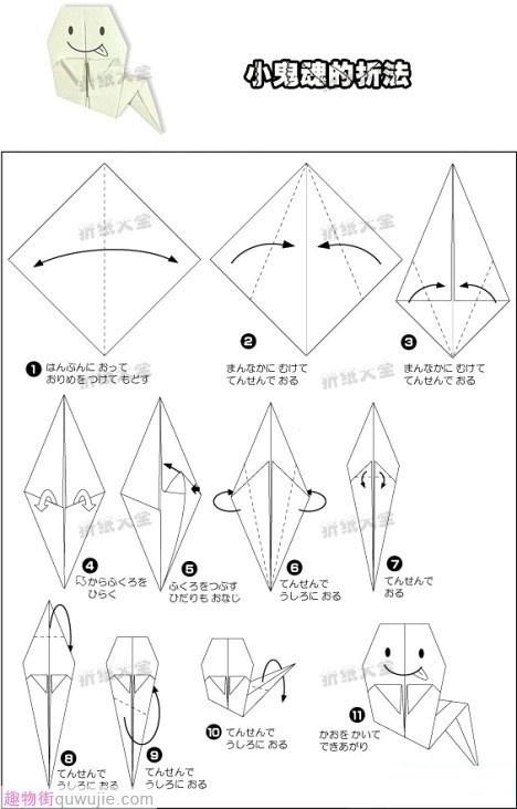 Excellent Origami Little Ghost Folding Instructions Origami Instruction Wiring Database Wedabyuccorg
