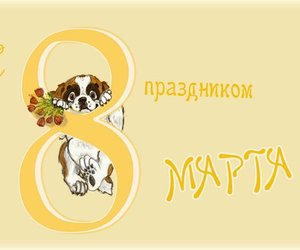 march 8 and 8 марта image