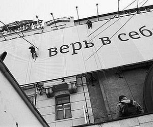 belive, black and white, and russian image