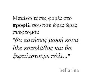 greek quotes, facebook, and greek image