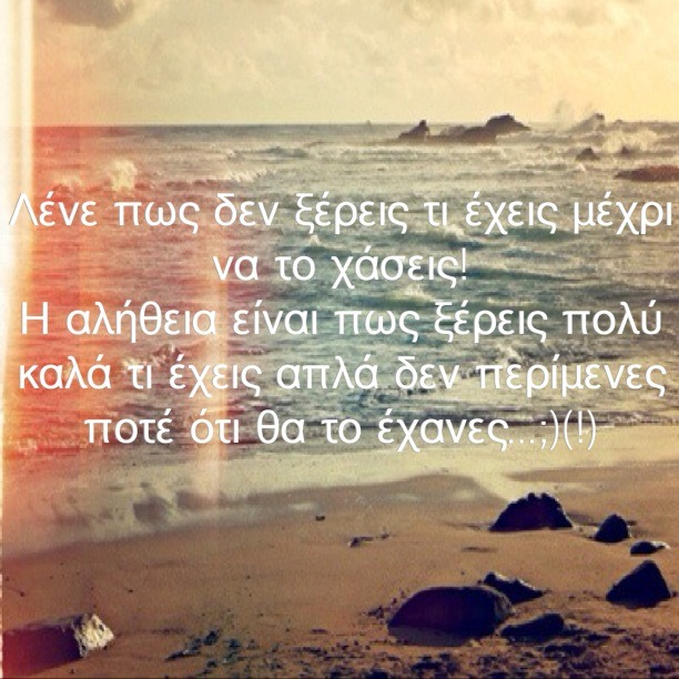 Image about love in It\'s Greece baby by αγγελική μ.