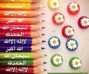 arabic, colores, and flowres image