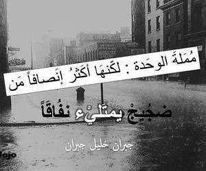 كلمات, عربي, and جبران خليل جبران image