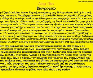 greek quotes, liam payne, and biografy image