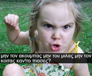 bitch, πουτανα, and quotes image