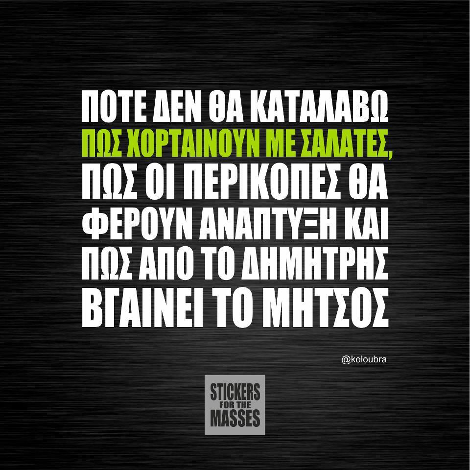 greek, quottes, and ellinika image