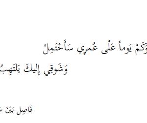 arabic, عربي, and شوق image