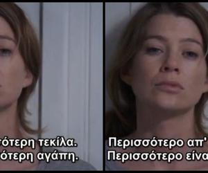 grey's anatomy and greek quotes image