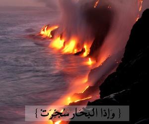 عربي, كلام, and قرآن image