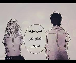 maria, tumblr, and عربي image