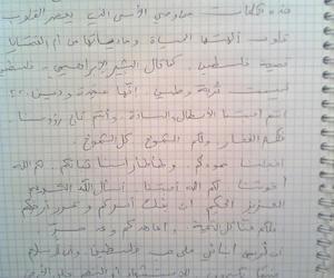 Algeria, أسرى, and palestine image