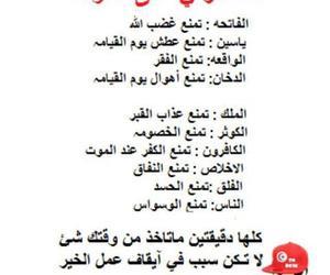 الله, سورة, and الحسد image