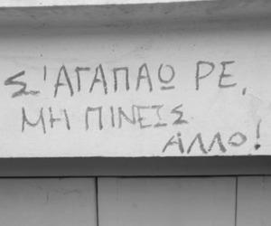 greek quotes, σ'αγαπάω, and τοιχοσ image