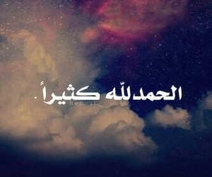 arabic, islam, and tag image