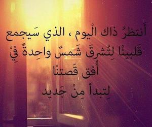 حب, قلب, and حلم image