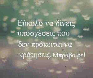 greek quotes, greek, and promise image