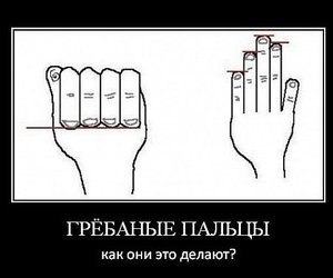 fingers, russian, and fun image
