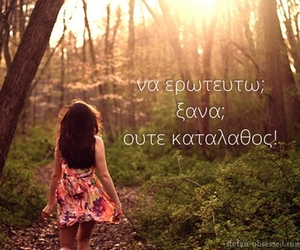 greek, greek quote, and ελληνικο image