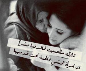 mum, الله, and فيس بوك image