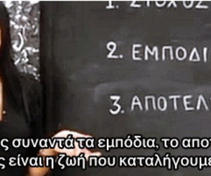 singles and greek quotes image