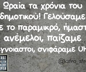 Greece, ellinika, and greek quotes image