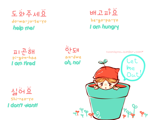 image about exo in hangul by biancana on we heart it