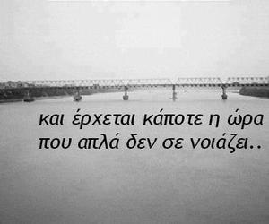 greek, greek quotes, and ώρα image