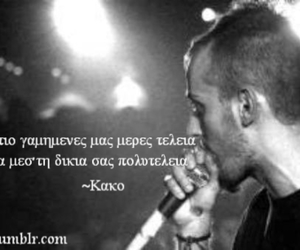quotes, greek quotes, and bong da city image