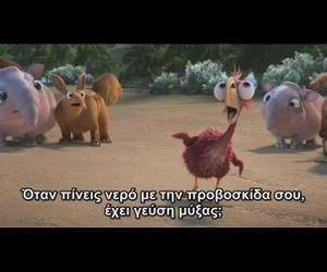 greek quotes, funny, and ice age image