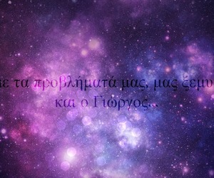 greek, greek quotes, and γιωργος image