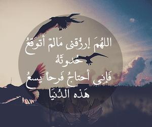 عربي, الله, and يارب image