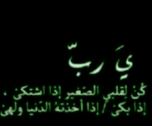 arabic, photo, and رمزيات image