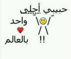 عربي and احبك image