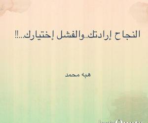 حزن, كتاب, and الفشل image