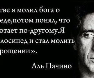 al pacino and russian image