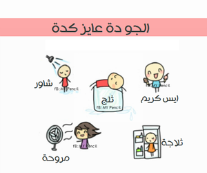 arabic, عربي, and sara_almutiry image