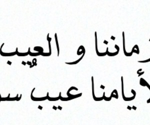arabic, poetry, and عربي image