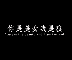 exo, wolf, and quote image