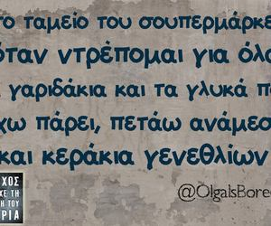 Greece, greek quotes, and atakes image