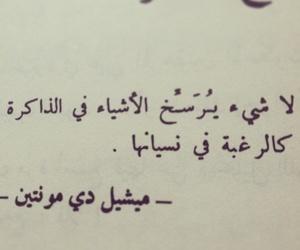 arabic, ﻋﺮﺑﻲ, and خواطر image