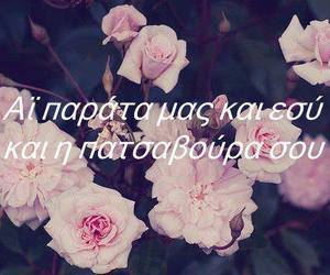 greek, greek quotes, and :) image