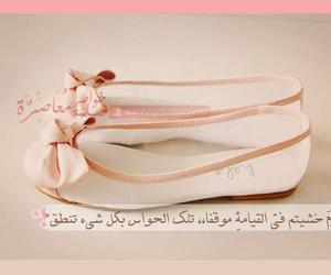 arabic, ballerinas, and fear image